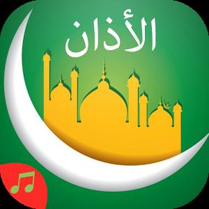 WatFile.com Download Free Athan (Azan) Basic Free Download