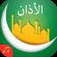 Athan (Azan) Basic Free Download