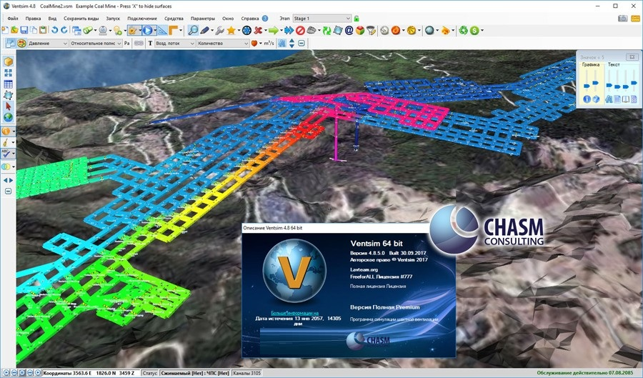 Chasm Consulting VentSim Premium Design 5.1 Free Download for Windows PC